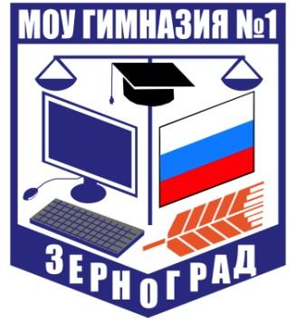 F:\Эмблема гимназии, МО\Untitled.jpg
