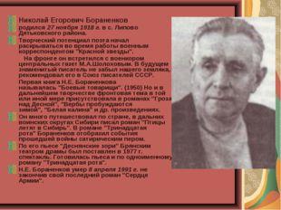 Николай Егорович Бораненков родился27 ноября 1918 г.в с. Липово Дятьковско