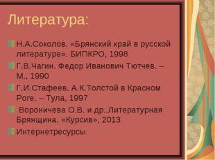 Литература: Н.А.Соколов. «Брянский край в русской литературе». БИПКРО, 1998 Г