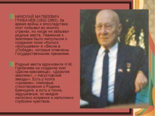 НИКОЛАЙ МАТВЕЕВИЧ ГРИБАЧЁВ (1910-1992). 3а время войны и впоследствии поэт по