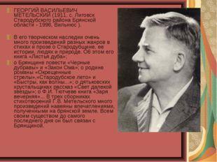 ГЕОРГИЙ ВАСИЛЬЕВИЧ МЕТЕЛЬСКИЙ (1911, с. Лиговск Стародубского района Брянской