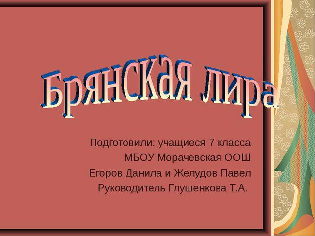 Подготовили: учащиеся 7 класса МБОУ Морачевская ООШ Егоров Данила и Желудов П...