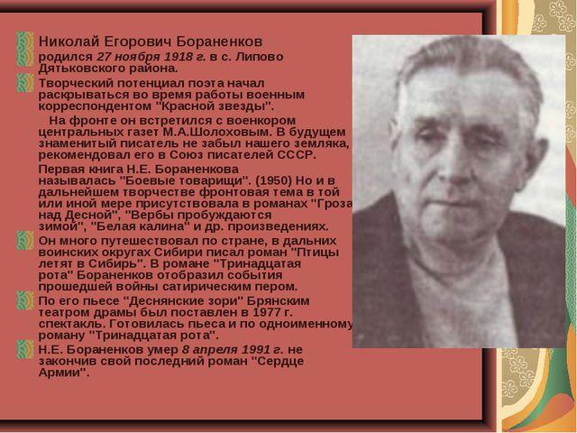Николай Егорович Бораненков родился27 ноября 1918 г.в с. Липово Дятьковско...