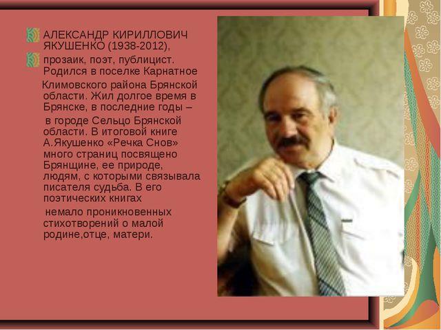 АЛЕКСАНДР КИРИЛЛОВИЧ ЯКУШЕНКО (1938-2012), прозаик, поэт, публицист. Родился...