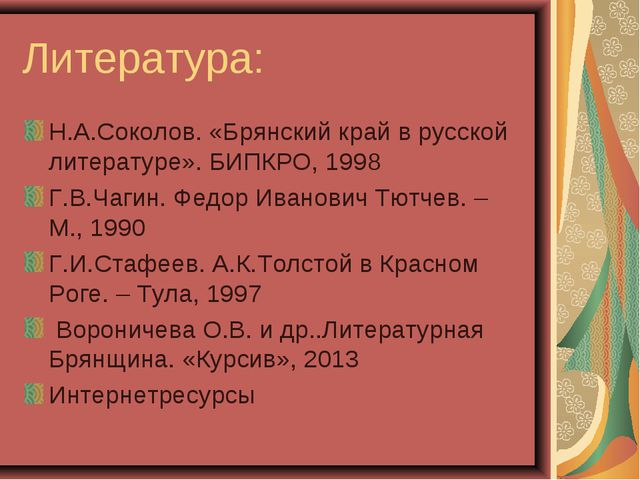 Литература: Н.А.Соколов. «Брянский край в русской литературе». БИПКРО, 1998 Г...
