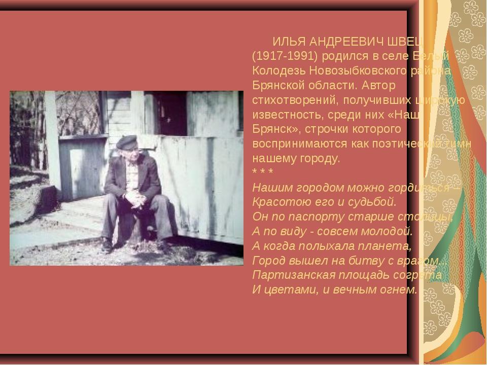 ИЛЬЯ АНДРЕЕВИЧ ШВЕЦ (1917-1991) родился в селе Белый Колодезь Новозыбковског...