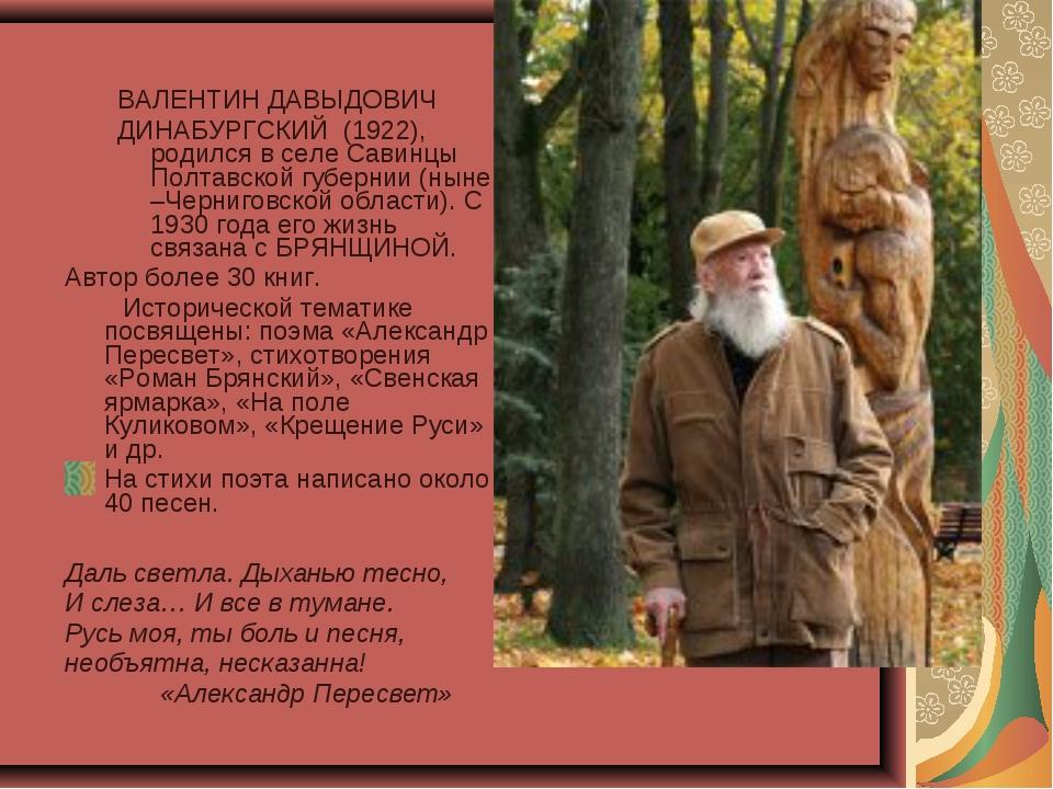 ВАЛЕНТИН ДАВЫДОВИЧ ДИНАБУРГСКИЙ (1922), родился в селе Савинцы Полтавской губ...