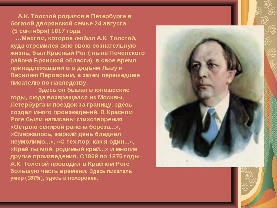 А.К. Толстой родился в Петербурге в богатой дворянской семье 24 августа (5 с...