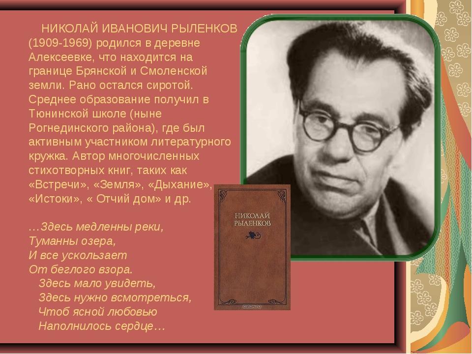 НИКОЛАЙ ИВАНОВИЧ РЫЛЕНКОВ (1909-1969) родился в деревне Алексеевке, что нахо...