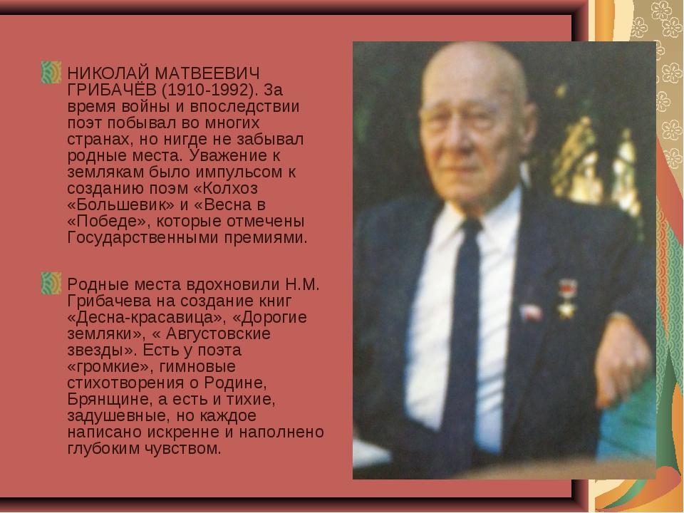 НИКОЛАЙ МАТВЕЕВИЧ ГРИБАЧЁВ (1910-1992). 3а время войны и впоследствии поэт по...