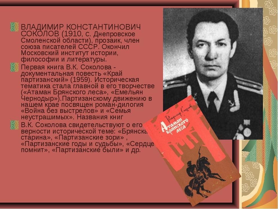ВЛАДИМИР КОНСТАНТИНОВИЧ СОКОЛОВ (1910, с. Днепровское Смоленской области), пр...
