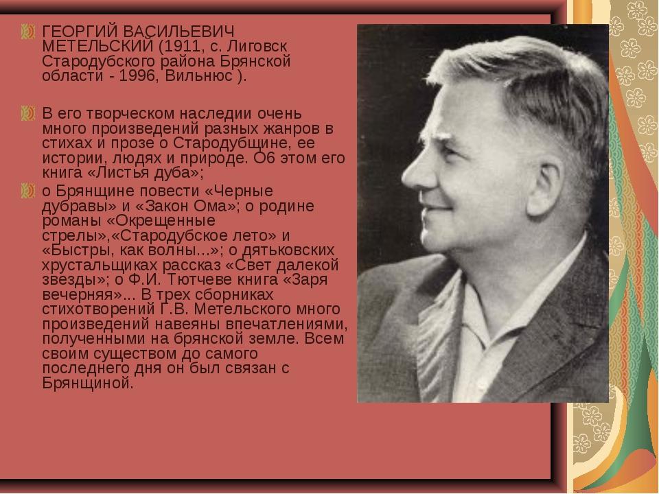ГЕОРГИЙ ВАСИЛЬЕВИЧ МЕТЕЛЬСКИЙ (1911, с. Лиговск Стародубского района Брянской...