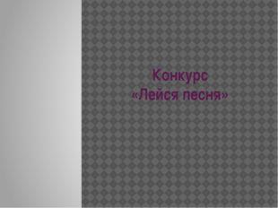 Конкурс «Лейся песня»