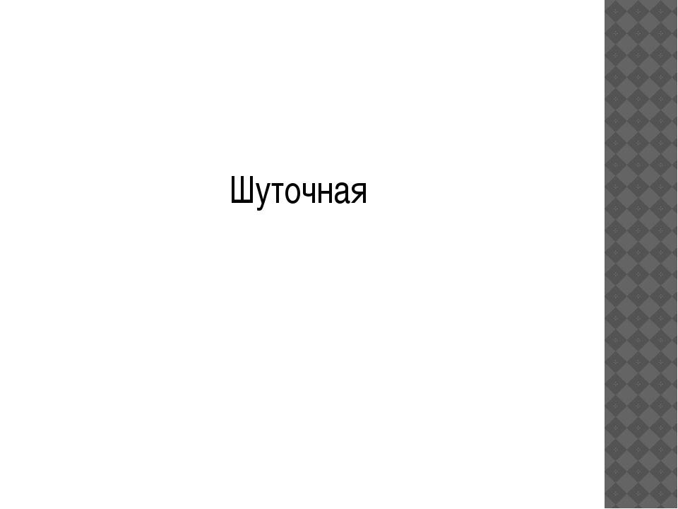 Шуточная