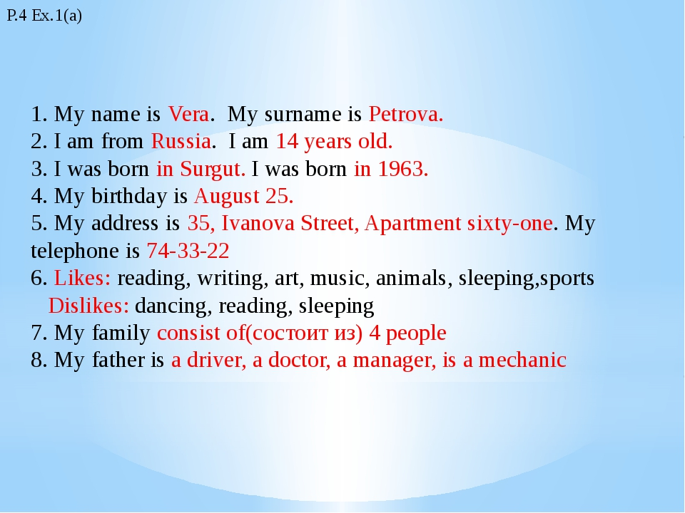 P.4 Ex.1(a) 1. My name is Vera. My surname is Petrova. 2. I am from Russia. I...