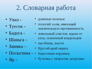 2. Словарная работа Увал - Туесок - Бадога - Шаньга – Заимка – Поскотина - Яр