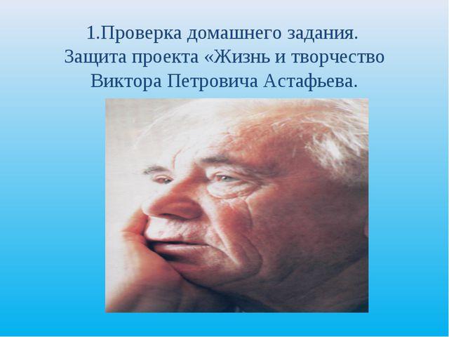 1.Проверка домашнего задания. Защита проекта «Жизнь и творчество Виктора Пет...