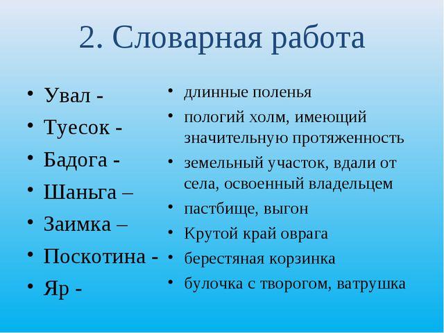 2. Словарная работа Увал - Туесок - Бадога - Шаньга – Заимка – Поскотина - Яр...