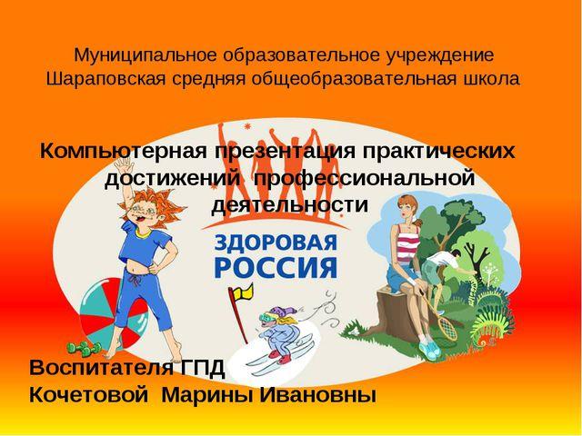Муниципальное образовательное учреждение Шараповская средняя общеобразовател...
