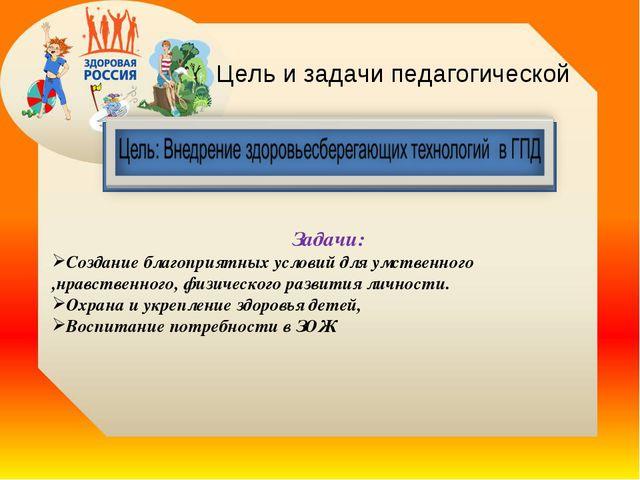 Цель и задачи педагогической деятельности Задачи: Создание благоприятных усло...