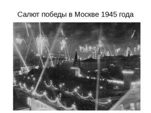 Салют победы в Москве 1945 года