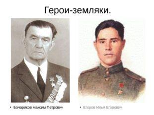 Герои-земляки. Бочариков максим Петрович Егоров Илья Егорович