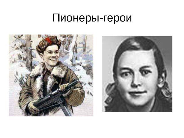 Пионеры-герои