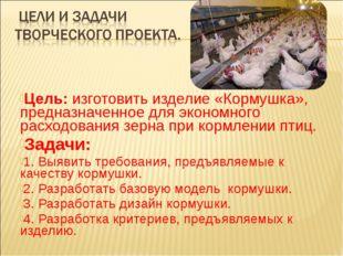 Цель: изготовить изделие «Кормушка», предназначенное для экономного расходо