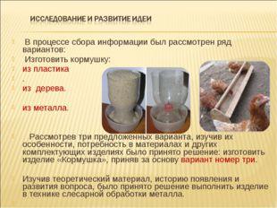 В процессе сбора информации был рассмотрен ряд вариантов: Изготовить кормуш