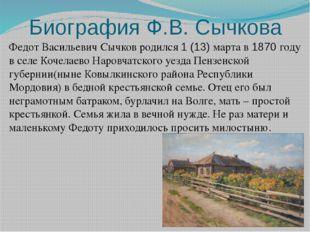 Биография Ф.В. Сычкова Федот Васильевич Сычков родился 1 (13) марта в 1870 го