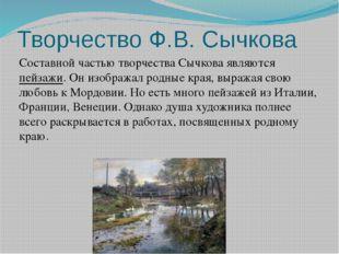 Творчество Ф.В. Сычкова Составной частью творчества Сычкова являются пейзажи.