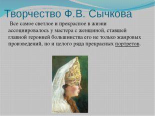 Творчество Ф.В. Сычкова Все самое светлое и прекрасное в жизни ассоциировалос