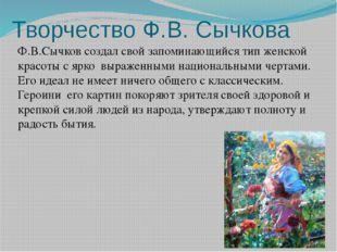 Творчество Ф.В. Сычкова Ф.В.Сычков создал свой запоминающийся тип женской кра