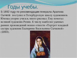 Годы учебы. В 1892 году по рекомендации генерала Арапова Сычков поступил в Пе