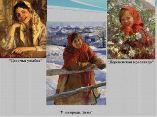 """""""Девичья улыбка"""" """"Деревенская красавица"""" """"У изгороди. Зима"""""""