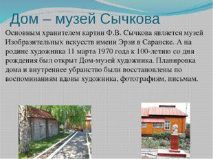 Дом – музей Сычкова Основным хранителем картин Ф.В. Сычкова является музей Из