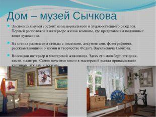 Дом – музей Сычкова Экспозиция музея состоит из мемориального и художественно
