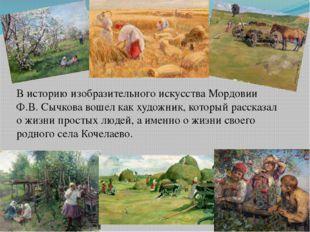 В историю изобразительного искусства Мордовии Ф.В. Сычкова вошел как художни