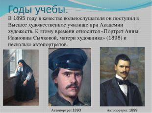 Годы учебы. В 1895 году в качестве вольнослушателя он поступил в Высшее худож