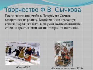 Творчество Ф.В. Сычкова После окончания учебы в Петербурге Сычков возвратился