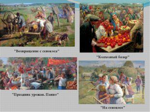 """""""Возвращение с сенокоса"""" """"Праздник урожая. Панно"""" """"Колхозный базар"""" """"На сено"""