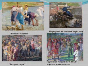 """""""Полоскальщицы"""" """"Переправа на лошадях через реку"""" """"Встреча героя"""" «Девушки М"""