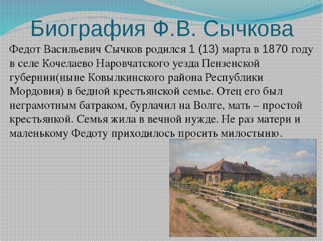 Биография Ф.В. Сычкова Федот Васильевич Сычков родился 1 (13) марта в 1870 го...