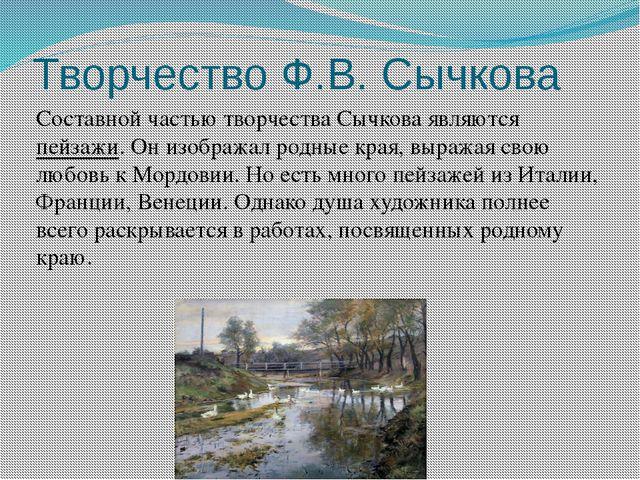 Творчество Ф.В. Сычкова Составной частью творчества Сычкова являются пейзажи....