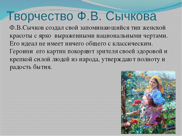 Творчество Ф.В. Сычкова Ф.В.Сычков создал свой запоминающийся тип женской кра...