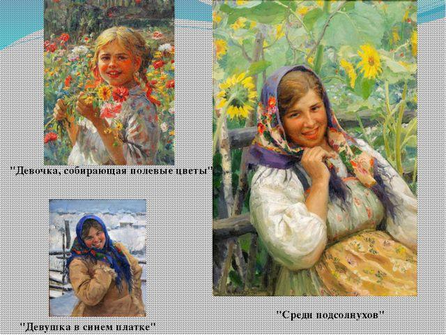 """""""Девочка, собирающая полевые цветы"""" """"Среди подсолнухов"""" """"Девушка в синем пла..."""