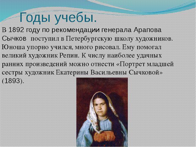 Годы учебы. В 1892 году по рекомендации генерала Арапова Сычков поступил в Пе...