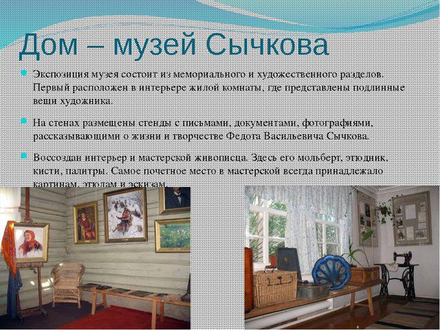 Дом – музей Сычкова Экспозиция музея состоит из мемориального и художественно...