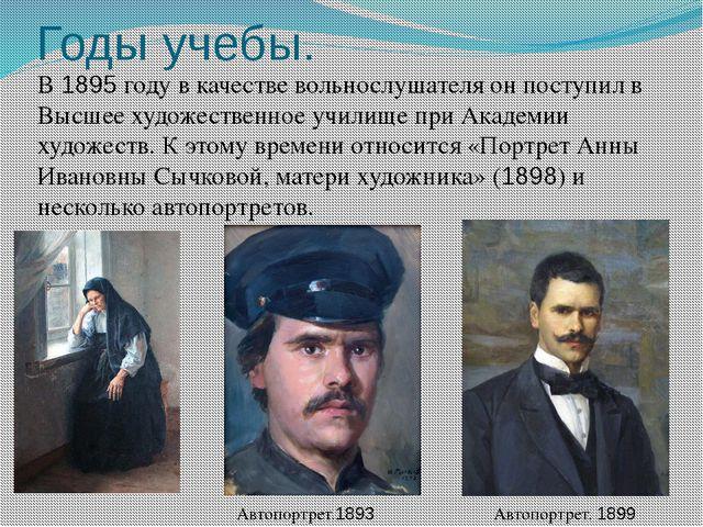 Годы учебы. В 1895 году в качестве вольнослушателя он поступил в Высшее худож...