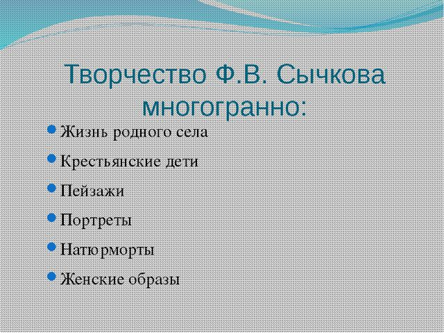 Творчество Ф.В. Сычкова многогранно: Жизнь родного села Крестьянские дети Пей...